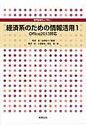 経済系のための情報活用 Office2013対応 1 /実教出版/菊地進
