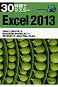 30時間でマスタ-Excel 2013 Windows 8対応  /実教出版/実教出版株式会社
