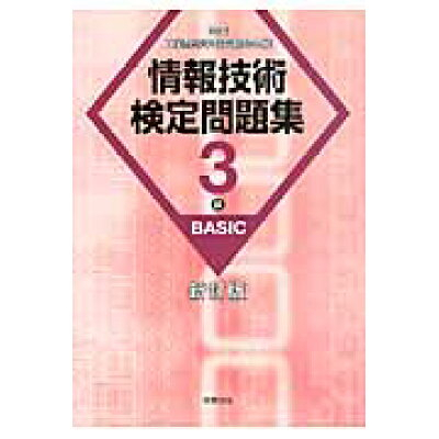 情報技術検定問題集3級BASIC 全国工業高等学校長協会主催  新訂版/実教出版/情報教育研究会