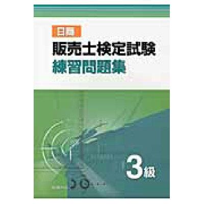 日商販売士検定試験練習問題集3級   /実教出版/榊原省吾