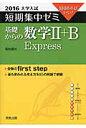 基礎からの数学2+B Express 10日あればいい! 〔2016〕 /実教出版/福島國光