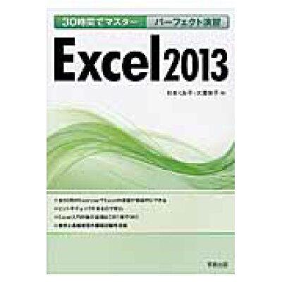 30時間でマスタ-パ-フェクト演習Excel2013   /実教出版/杉本くみ子