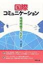 国際コミュニケ-ション 地球規模でつながる  /実教出版/平山修平