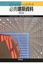 必携建築資料 ビジュアルハンドブック  改訂版/実教出版/柳原正人