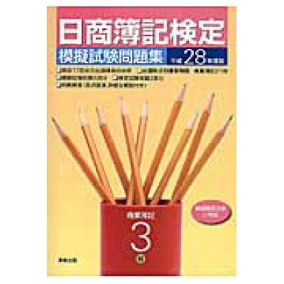 日商簿記検定模擬試験問題集3級商業簿記  平成28年度版 /実教出版/実教出版