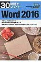 30時間でマスタ-Word 2016 Windows 10対応  /実教出版/実教出版株式会社