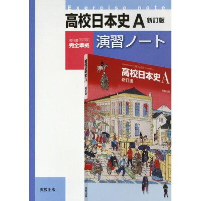高校日本史A準拠演習ノート (日A309)高校日本史A準拠  新訂版/実教出版/小松克己