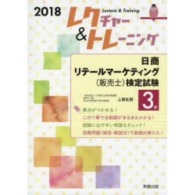 日商リテールマーケティング(販売士)検定試験3級  2018 /実教出版/上岡史郎