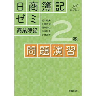 日商簿記ゼミ2級商業簿記問題演習   /実教出版/蛭川幹夫