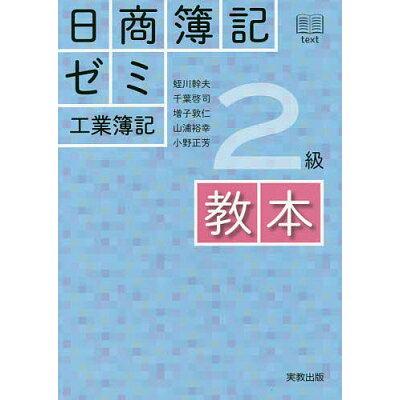 日商簿記ゼミ2級工業簿記教本   /実教出版/蛭川幹夫