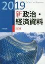 新政治・経済資料  2019 三訂版/実教出版/実教出版編修部