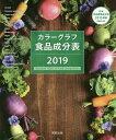 カラーグラフ食品成分表 日本食品標準成分表2015準拠追補2018年 2019 /実教出版/実教出版編修部
