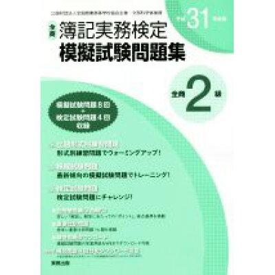 全商簿記実務検定模擬試験問題集2級  平成31年度版 /実教出版/実教出版編修部