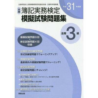 全商簿記実務検定模擬試験問題集3級  平成31年度版 /実教出版/実教出版編修部