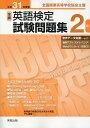 全商英語検定試験問題集2級 全国商業高等学校協会主催 平成31年度版 /実教出版/実教出版編修部