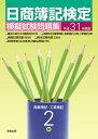 日商簿記検定模擬試験問題集2級商業簿記・工業簿記  平成31年度版 /実教出版/実教出版企画開発部