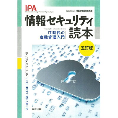 情報セキュリティ読本 IT時代の危機管理入門  5訂版/実教出版/情報処理推進機構