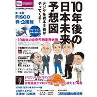 FISCO株・企業報 今、この株を買おう 2018年冬号 /実業之日本社/中村孝也