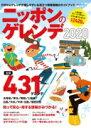 ニッポンのゲレンデ 役立つ情報満載のガイドブック 2020 /実業之日本社