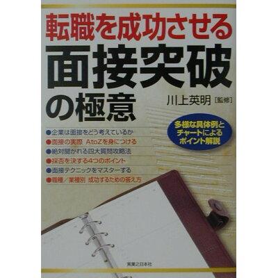 転職を成功させる面接突破の極意   /実業之日本社/川上英明
