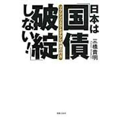 日本は「国債破綻」しない! ソブリンリスクとデフレ経済の行方  /実業之日本社/三橋貴明