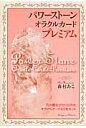 パワ-スト-ン・オラクルカ-ド・プレミアム 石の魔法がかけられたオラクルカ-ド60枚セット  /実業之日本社/森村あこ