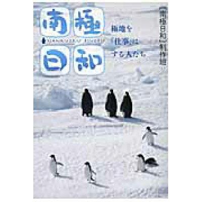 南極日和 極地を「仕事」にする人たち  /実業之日本社/ビ-エス朝日
