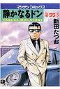 静かなるドン  55 /実業之日本社/新田たつお
