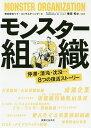 モンスター組織 停滞・混沌・沈没・・・8つの復活ストーリー  /実業之日本社/リブ・コンサルティング
