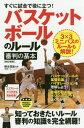 バスケットボールのルール・審判の基本 すぐに試合で役に立つ!  改訂新版/実業之日本社/橋本信雄
