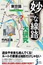 妙な線路大研究 東京篇   /実業之日本社/竹内正浩