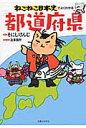 ねこねこ日本史でよくわかる都道府県   /実業之日本社/そにしけんじ