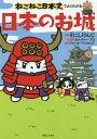 ねこねこ日本史でよくわかる日本のお城   /実業之日本社/そにしけんじ