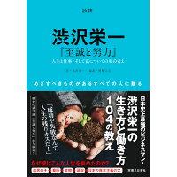 抄訳渋沢栄一『至誠と努力』 人生と仕事、そして富についての私の考え  /実業之日本社/渋沢栄一