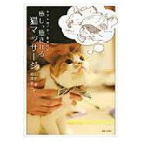 癒し、癒される猫マッサ-ジ ネコと過ごす、幸せ時間  /実業之日本社/石野孝