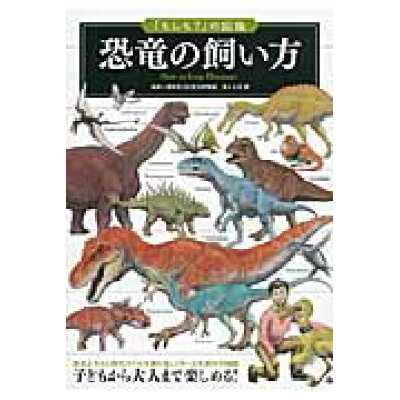 恐竜の飼い方   /実業之日本社/土屋健