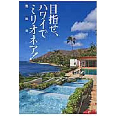 目指せ、ハワイでミリオネア!   /実業之日本社/吉田満