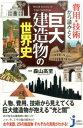 費用・技術から読みとく巨大建造物の世界史   /実業之日本社/森山高至
