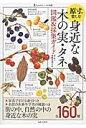 身近な木の実・タネ図鑑&採集ガイド   /実業之日本社/多田多恵子