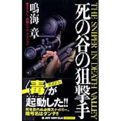 死の谷の狙撃手 書き下ろし長編バトル・アクション  /実業之日本社/鳴海章