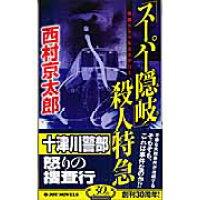 「ス-パ-隠岐」殺人特急 長編トラベルミステリ-  /実業之日本社/西村京太郎