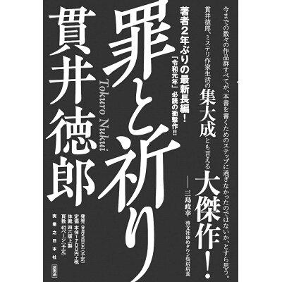 罪と祈り   /実業之日本社/貫井徳郎