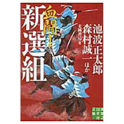 血闘!新選組   /実業之日本社/池波正太郎