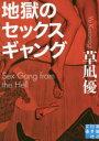 地獄のセックスギャング   /実業之日本社/草凪優