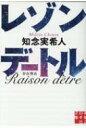 レゾンデートル   /実業之日本社/知念実希人