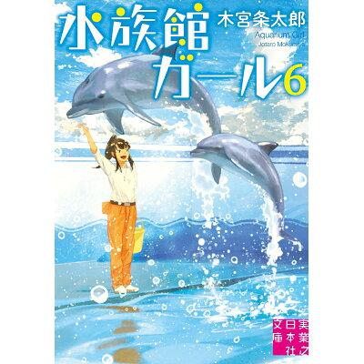 水族館ガール  6 /実業之日本社/木宮条太郎