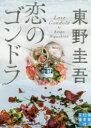 恋のゴンドラ   /実業之日本社/東野圭吾
