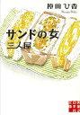 サンドの女 三人屋   /実業之日本社/原田ひ香