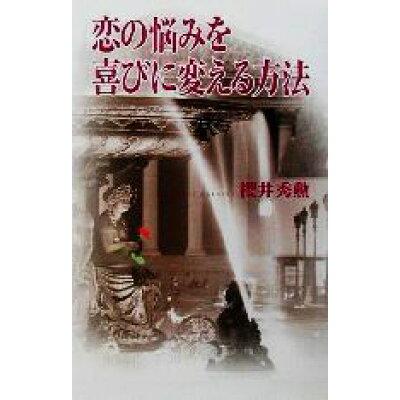 恋の悩みを喜びに変える方法   /有楽出版社/桜井秀勲
