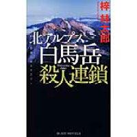 北アルプス白馬岳殺人連鎖 長編山岳ミステリ-  /有楽出版社/梓林太郎